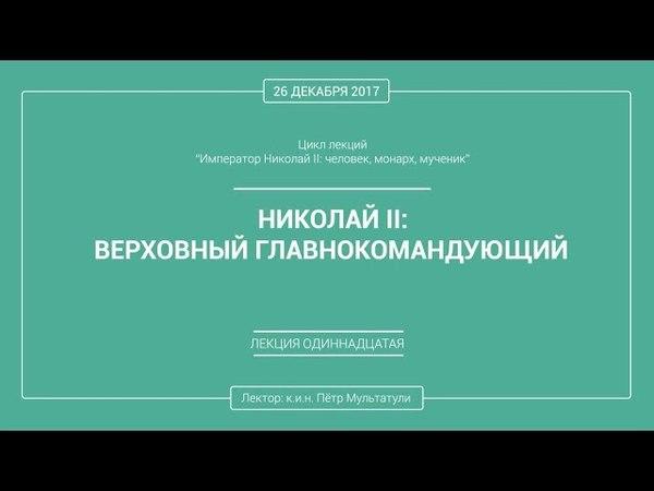 П. В. Мультатули - НИКОЛАЙ 2: ВЕРХОВНЫЙ ГЛАВНОКОМАНДУЮЩИЙ. Лекция 11.