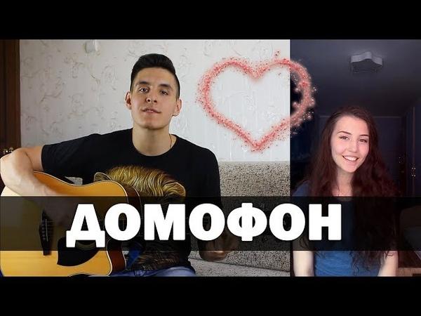TERRY - ДОМОФОН (Кавер под гитару by Раиль Арсланов и Анастасия Рогова)  Песни на Тнт