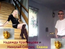 песня Сказка Надежда Краснецова и автор Николай Снипич г Хмельницкий 06 06 2017г
