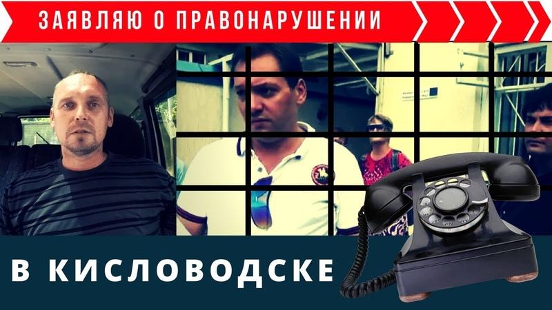 Заявляю о правонарушении в Кисловодске   Возрождённый СССР Сегодня