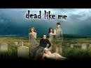 Мёртвые как я Жизнь после смерти 2009