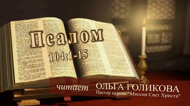 Место из Библии Провозглашение на неделю Псалом 104 1 15