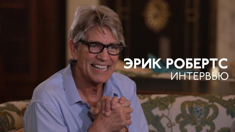Интервью Эрик Робертс