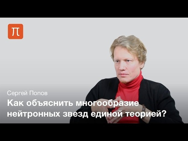Великое объединение нейтронных звезд - Сергей Попов
