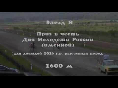 Заезд 8. Приз в честь Дня Молодежи России (именной)