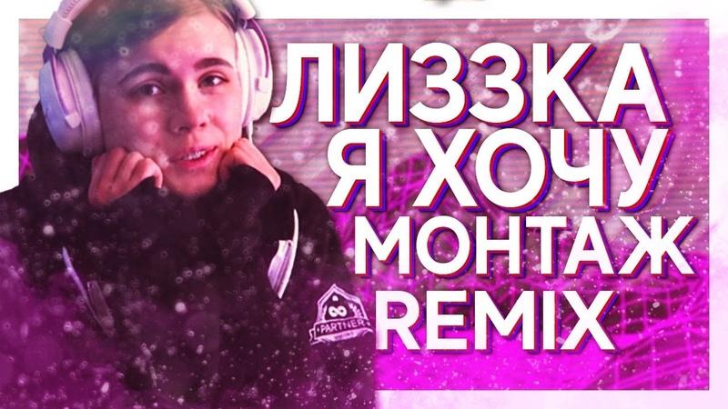 MIDIX x BORCH671GAMES - Я ХОЧУ МОНТАЖ (feat. Лиззка Папич)