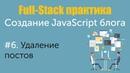 Урок 6. Full-Stack практика. Создание JavaScript блога. Удаление постов