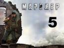 Мародер (Man of Prey) прохождение на русском № 5