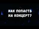 1 апреля Мот в городе Домодедово.mp4