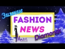 Зимние Fashion News от Dimonds