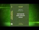 22 Упование на Аллаха и степени упования 180 X 320 3gp