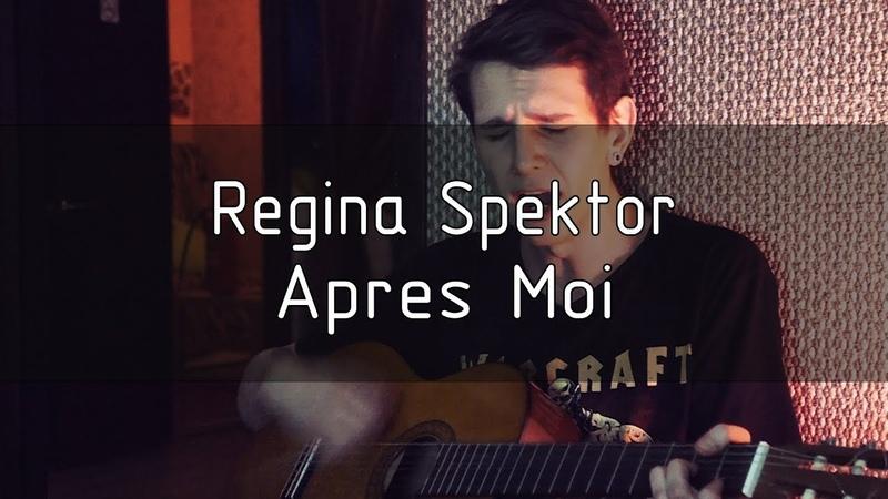 Regina Spektor Après Moi cover