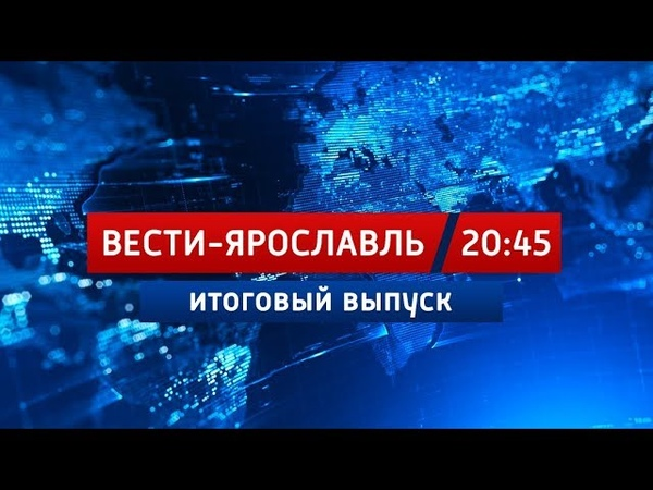 Вести-Ярославль от 19.10.18 20:45