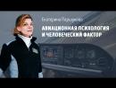 Авиационная психология и человеческий фактор