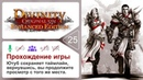 25 | Divinity: Original Sin Enhanced Edition | Прохождение | Рус | 4k
