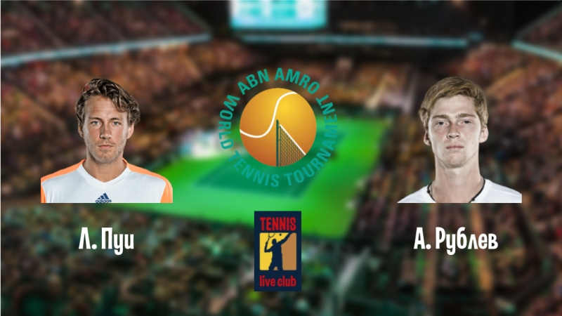 ABN AMRO World Tennis Tournament. Л. Пуи - А. Рублев. 1 круг.