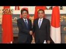 Премьеры Китая и Японии договорились о полномасштабном восстановлении двусторонних связей. LiKeqiang