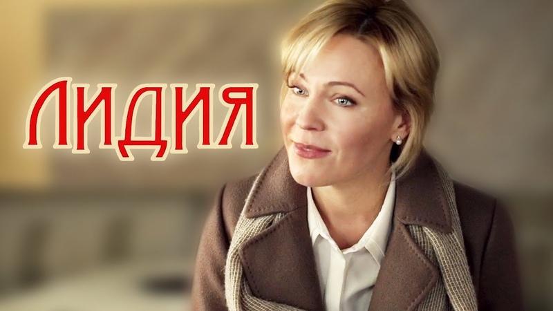 Лидия (Фильм 2018) Мелодрама @ Русские сериалы
