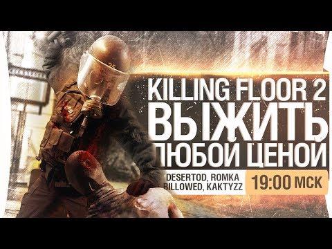 ВЫЖИТЬ ЛЮБОЙ ЦЕНОЙ Killing Floor 2
