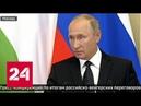 Путин о трагедии с Ил-20: это беда для всех!