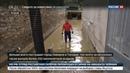 Новости на Россия 24 На итальянскую Тоскану обрушилось наводнение