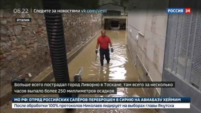 Новости на Россия 24 • На итальянскую Тоскану обрушилось наводнение