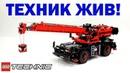 Лего Техник 42082 Передвижной кран Обзор / Lego Technic Rough Terrain Crane Review