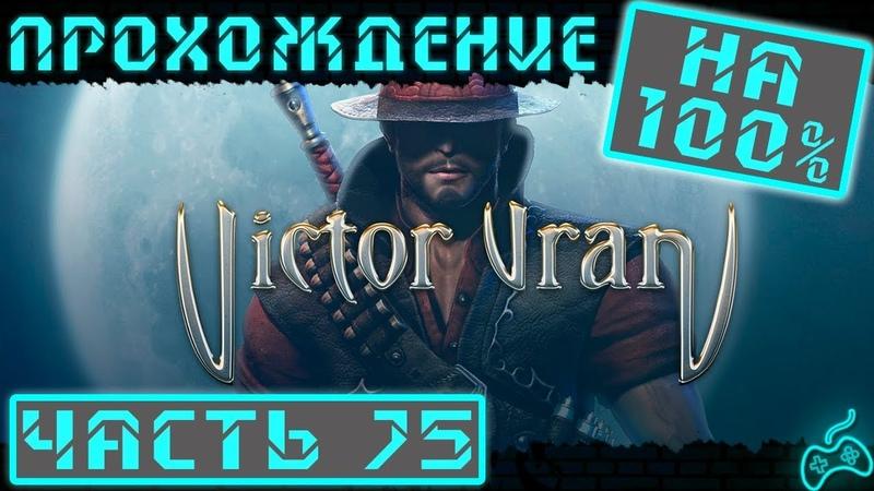 Victor Vran DLC Mötorhead Прохождение Часть 75 Шахта мертвеца Эмеранция Санкеншир