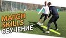 Обучение игровым финтам 1 Match skills tutorial 1