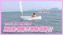 Jenny's First voyage in life!! 2018 SIHWA-NARAE Marine Festival Famtour.