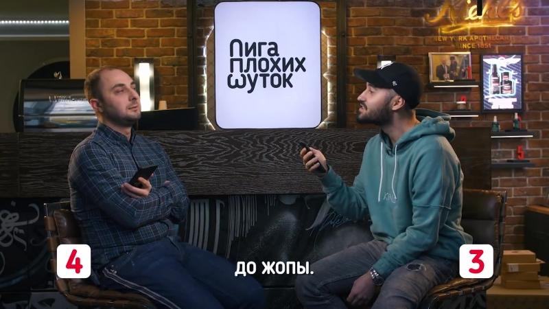 ЛИГА ПЛОХИХ ШУТОК 7 ¦ Демис Карибидис x МОТ