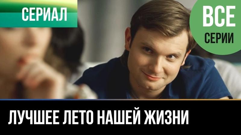 ▶️ Лучшее лето нашей жизни Все серии Мелодрама Русские мелодрамы