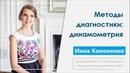 Методы диагностики - динамометрия. Врач-диетолог, нутрициолог Инна Александровна Кононенко