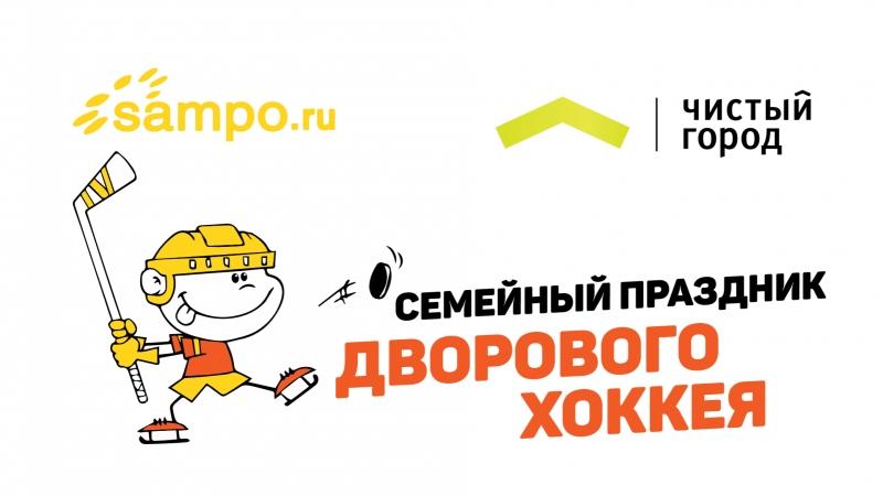 Семейный праздник дворового хоккея Сампо.ру