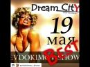 Приглашаем на концерт! 19 мая ресторан Dream City (Краснопресненская набережная 16, стр. 1)