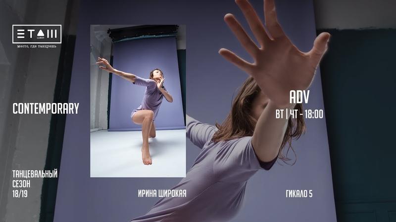 Nicolas Jaar - ^tre   Choreo by Ирина Широкая   Необычная танцевальная студия Этаж Larry