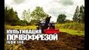 Культивация участка трактором Lovol 244 Работа почвофрезы IGQN140