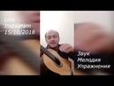 Упражнения для гитары из 2 нот для создания красивой мелодии запись