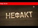 Программа «НЕ ФАКТ» расскажет историю легендарного советского снай пера Людмилы Павличенко.Выпуск №70