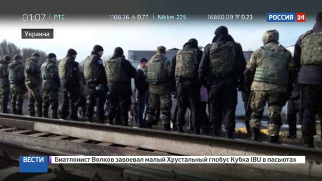 Новости на Россия 24 • Блокада железной дороги в Конотопе снята
