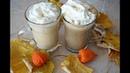 Тыквенный латте как в Starbucks/ Starbucks Pumpkin Latte
