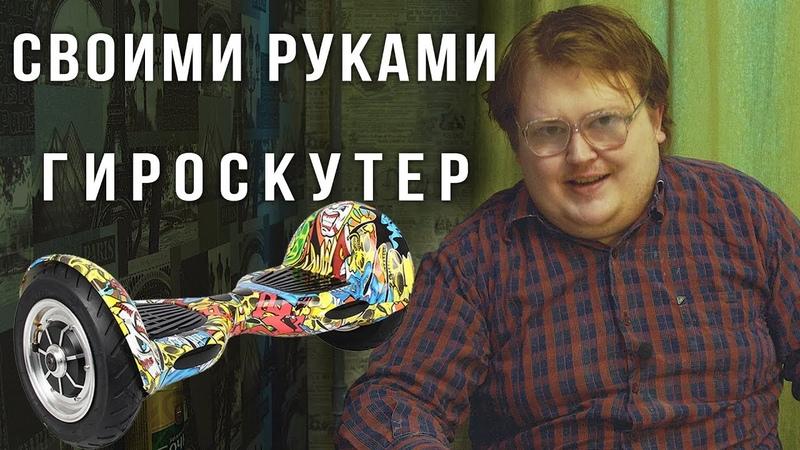 Своими Руками - ГИРОСКУТЕР