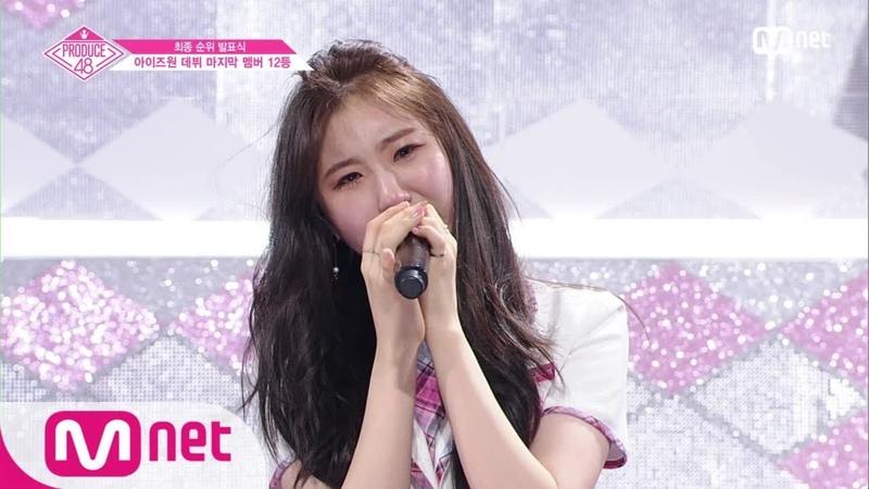 ENG sub PRODUCE48 최종회 국 프님들의 선택을 받은 12번째 멤버는 180831 EP 12