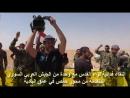Лива аль Кудс встречаются с подразделениями САА идущими со стороны бадия Хомс