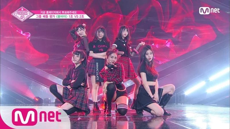 [ENG sub] PRODUCE48 [4회] ′희망이 보이는 것 같아요′ SNACKㅣ블랙핑크 ♬붐바야_2조 @그룹 배틀 180706 EP.4