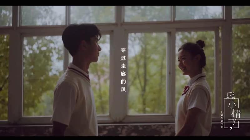 [Короткометражка] [Яо Болань] 《从校服到婚纱,从初恋到白发小情书》