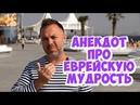 Одесские анекдоты! Мудрый анекдот про бедных и богатых!
