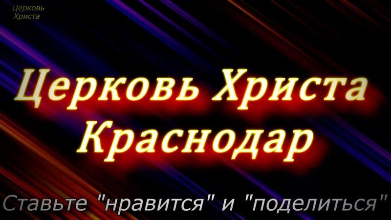 О смысле жизни15-07-2018 Евгений Нефёдов Церковь Христа Краснодар