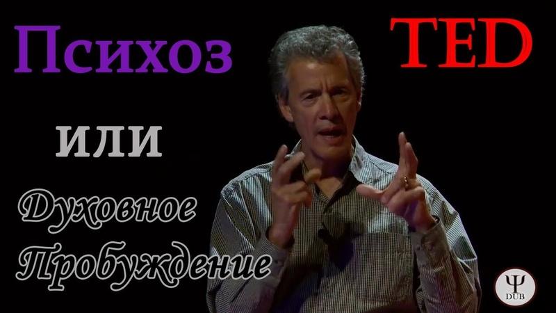 [TED] Phil Borges   Психоз или духовное пробуждение