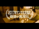 [Trailer1] Хибики (2018)